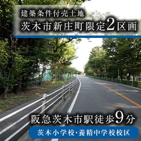 茨木市新庄町分譲地