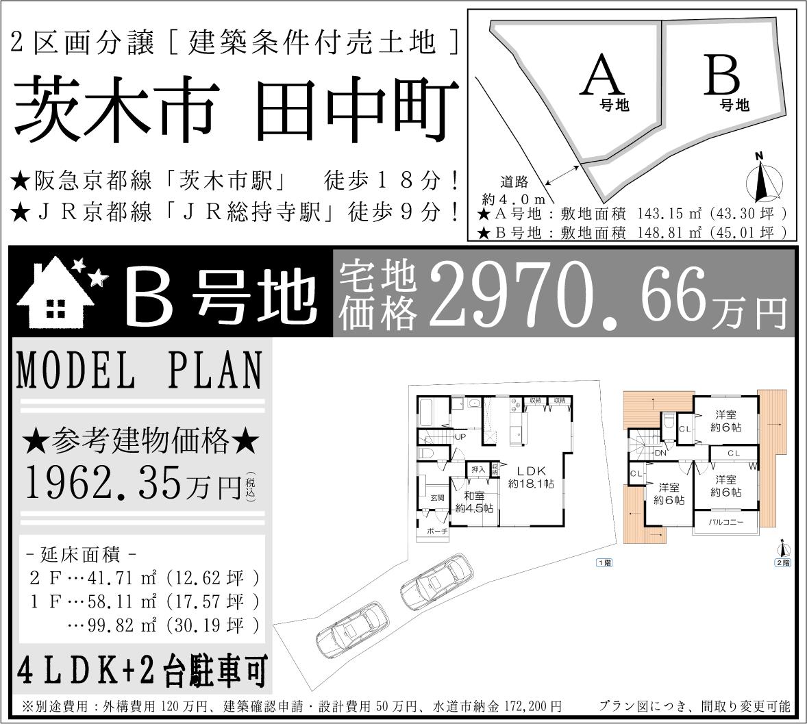 茨木市田中町分譲地 B号地(建築条件付売土地)