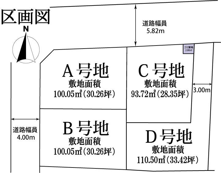茨木市上中条2丁目分譲地 A号地(建築条件付売土地)