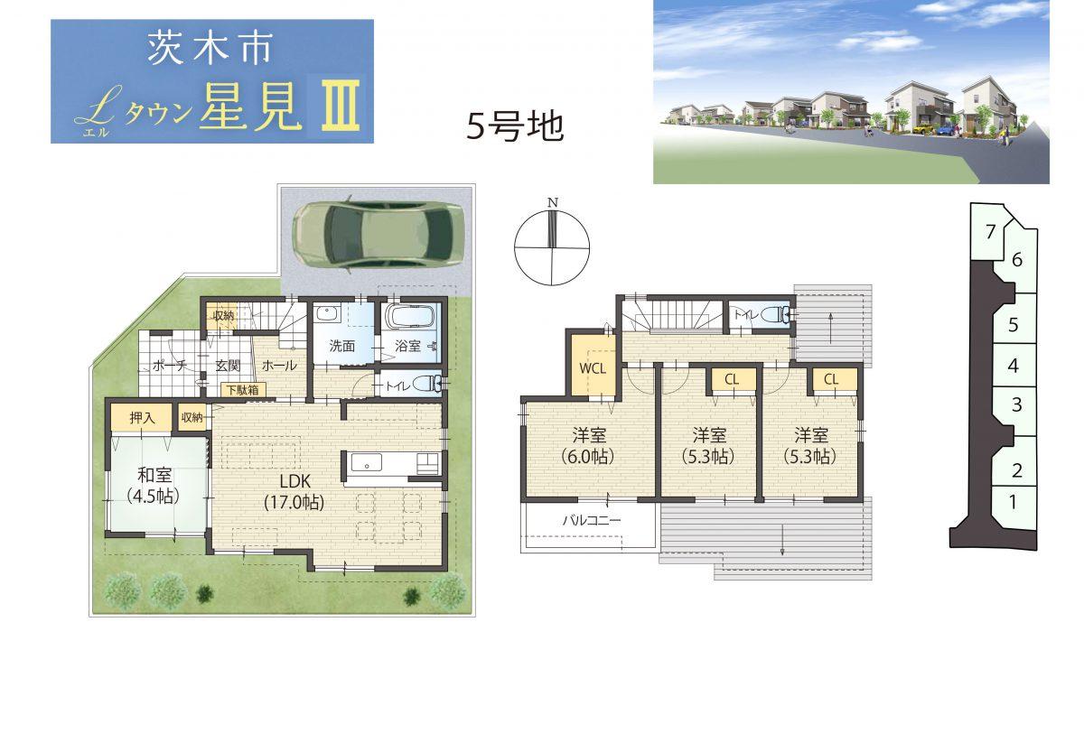 茨木市星見町分譲地 【ℒタウン星見Ⅲ】5号地(建築条件付売土地)