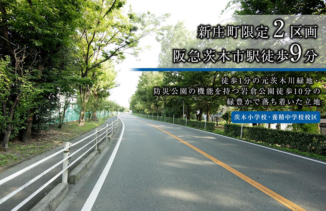 茨木市新庄町分譲地 2号地(建築条件付売土地)